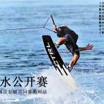 2018衢州滑水公开赛训练预约表