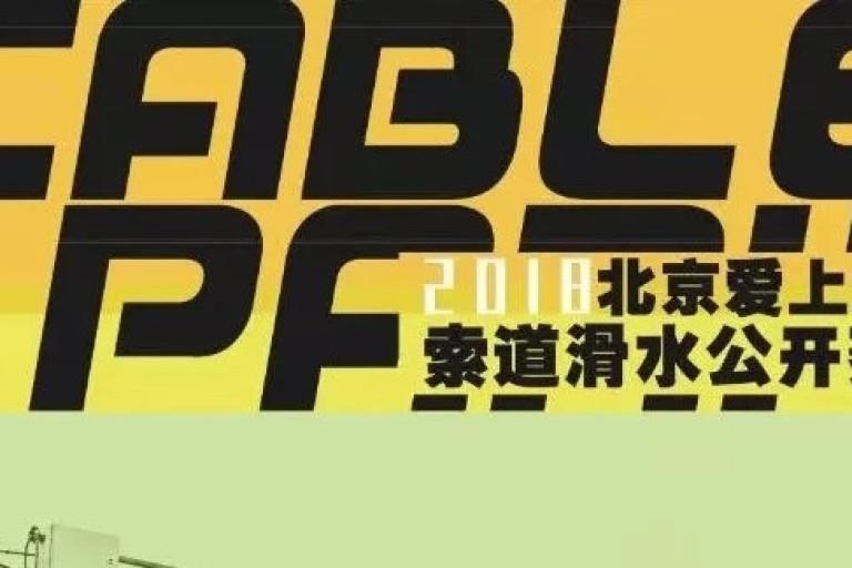 招募 | 2018北京爱上水索道滑水公开赛