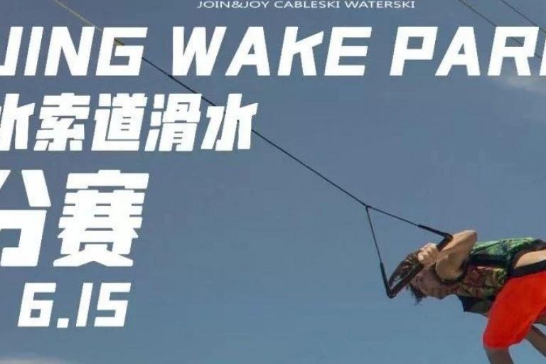 BEIJING WAKE PARK全面升级,2019索道滑水积分赛周六开战!