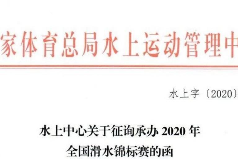 水上中心关于征询承办2020年全国滑水锦标赛的函