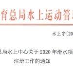 体育总局水上中心关于2020年滑水项目注册工作的通知