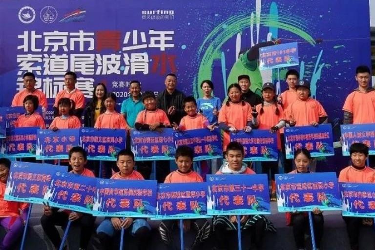 2020北京市青少年索道尾波滑水锦标赛圆满落幕!