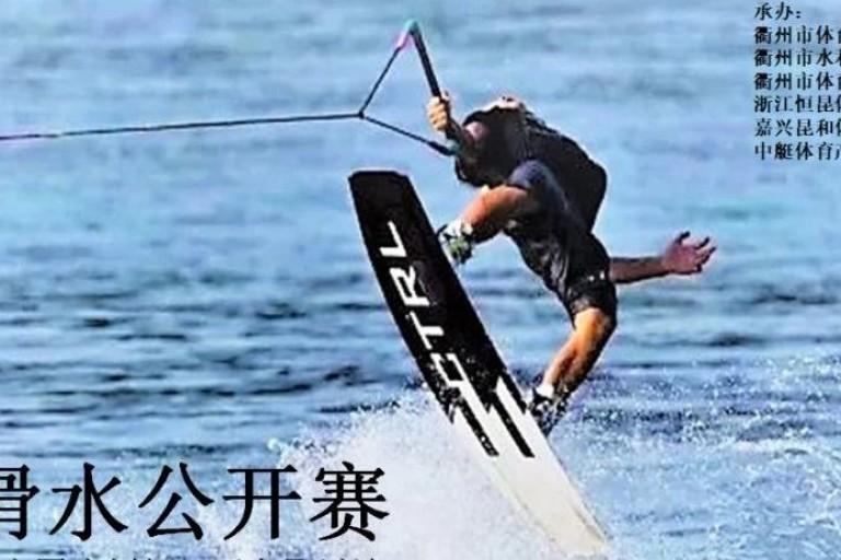 比赛攻略 | 2018衢州滑水公开赛