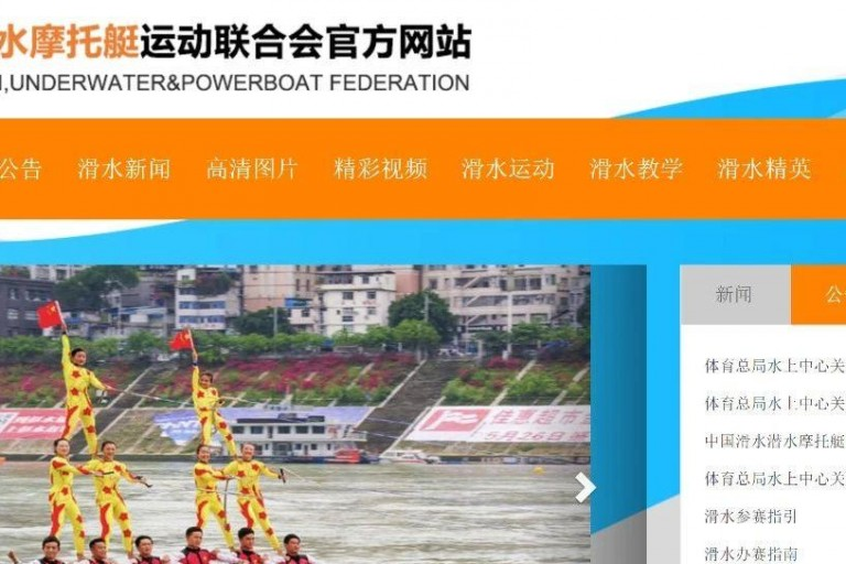 体育总局水上中心关于征询承办2019年全国滑水锦标赛的函