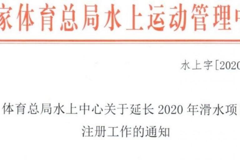 关于延长2020年滑水项目注册工作的通知