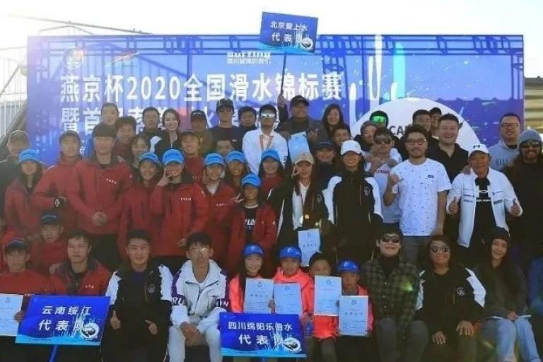 2020全国滑水锦标赛暨首届索道滑水锦标赛在京落幕